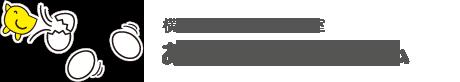 横浜市認定 横浜保育室 あざみ野ベビールーム【公式サイト】